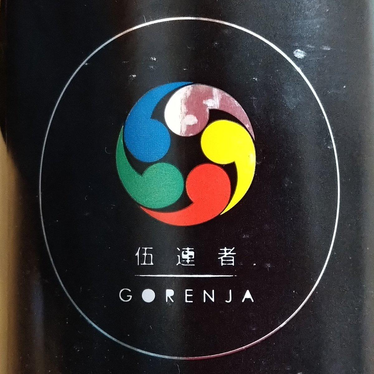 test ツイッターメディア - 鈴木酒造店の磐城壽式生酛純米吟醸酒「伍連者」。 うまいんですが、なんでこんな名前に。^^; https://t.co/zqR0v08wFG