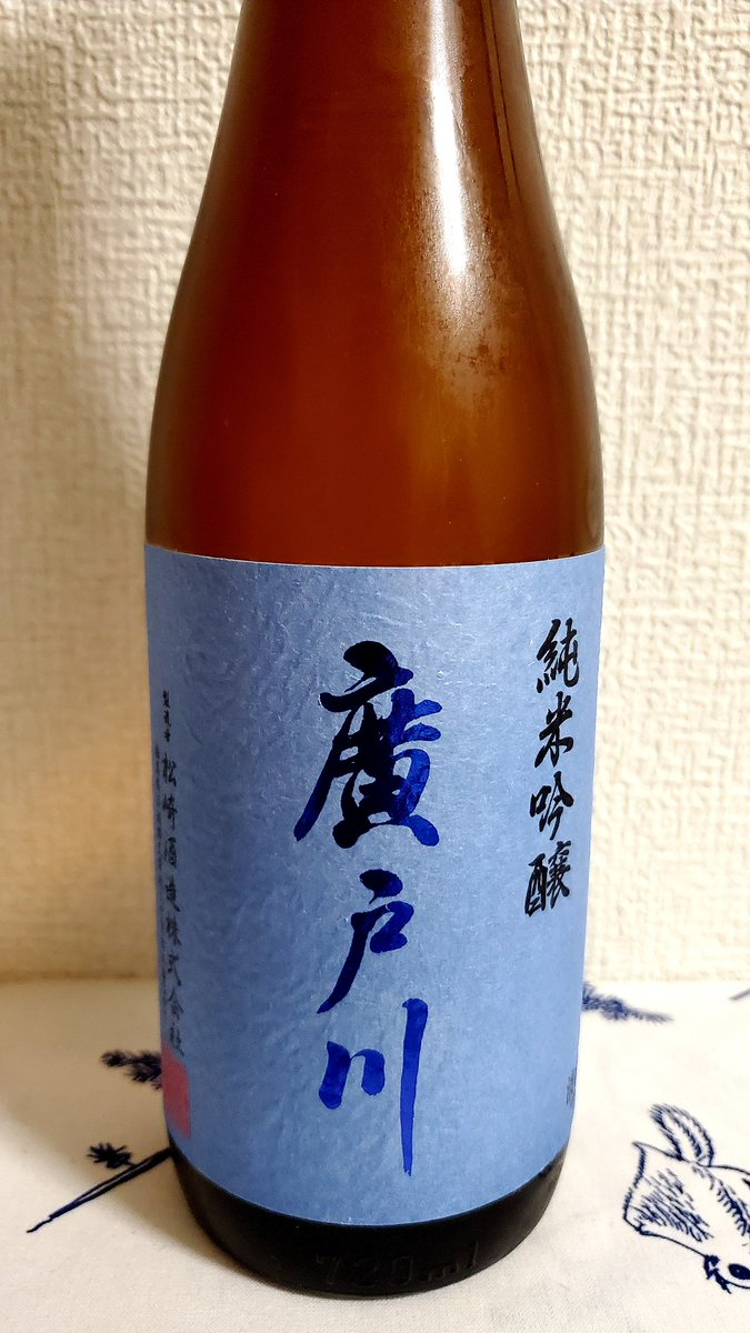 test ツイッターメディア - 福島は松崎酒造の廣戸川純米吟醸夢の香。うまい……落ち着きのある甘やかな香り。とろりとした印象の甘み、仄かな酸、コク。余韻は長めで苦と渋がじんわりと舌を楽しませる。美酒と讃える他にない素晴らしい一品 https://t.co/owPy9aTbuo