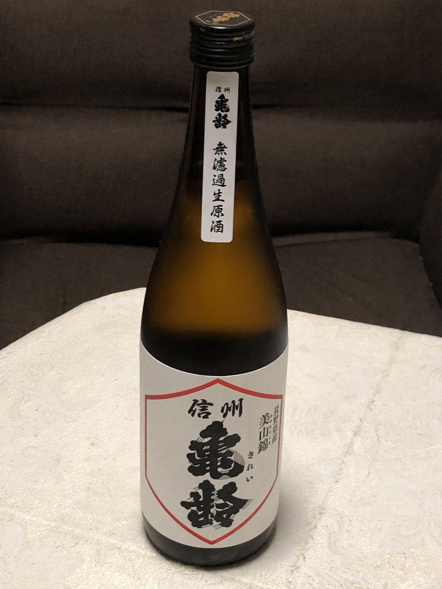 test ツイッターメディア - ステイホーム中に「信州亀齢」という信州の地酒に出会って、楽しみが増えました。 上田城の写真を眺めながら呑むのが至福の瞬間です(´ω`) https://t.co/8QRXkHKPMM https://t.co/0OtW09iBnc