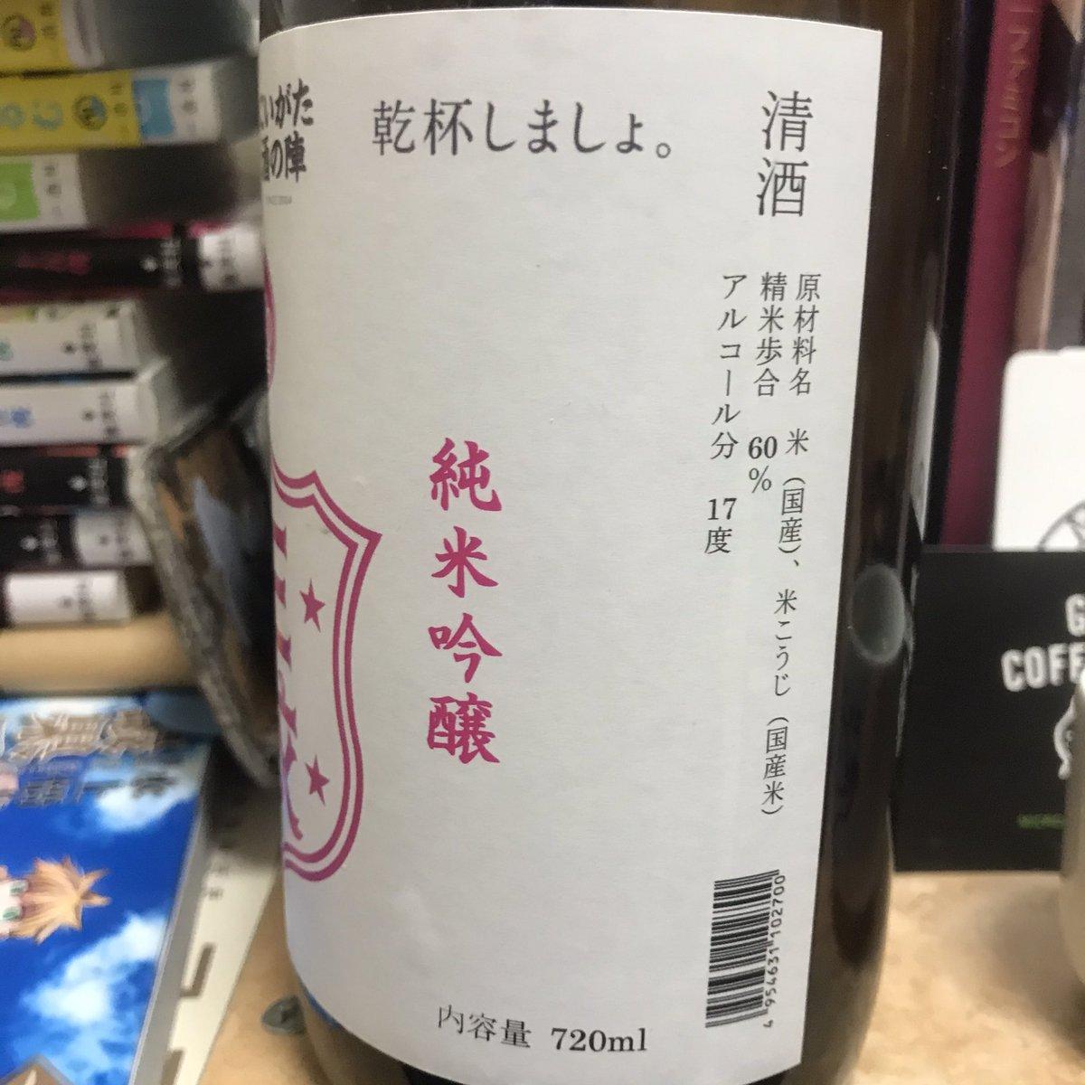 test ツイッターメディア - 新潟は新発田市 市島酒造 王紋 純米吟醸 しぼりたて原酒 瓶燗 一回火入れ。まろやかな膨らみある旨味。ほんのり酸味が立つ優しい甘味が良い塩梅。ゆるゆるっと飲み続けられる。とても好きな味わい。 https://t.co/9G33s43WYv