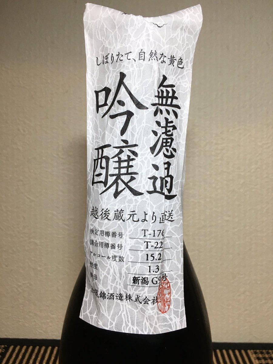 test ツイッターメディア - 加茂錦酒造さんの「無濾過吟醸」を頂きます🍶 https://t.co/cP1Jmm6k1M