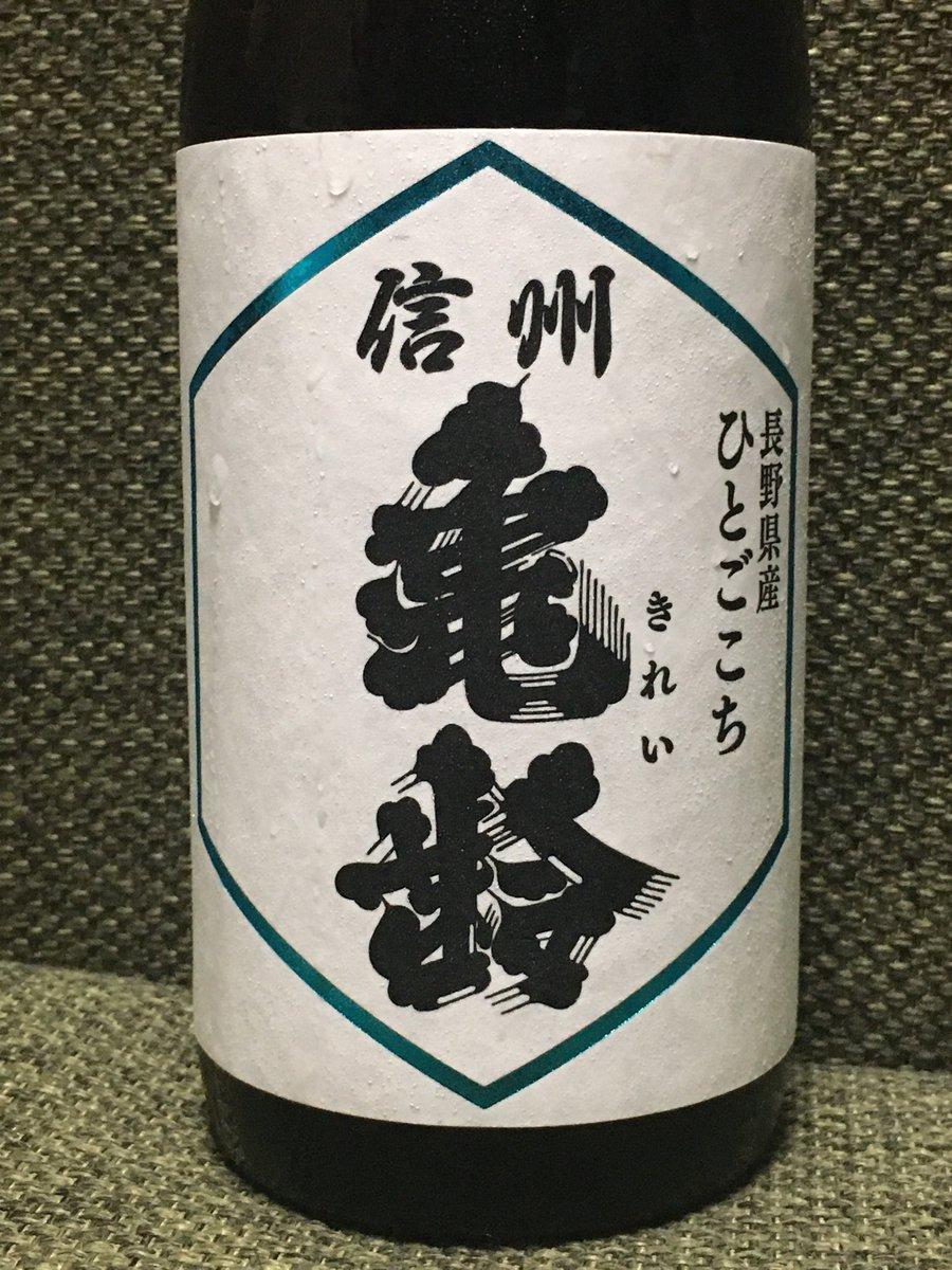 test ツイッターメディア - 信州亀齢 ひとごこち純米吟醸 #本日のお酒 https://t.co/qUuh0P2LNd