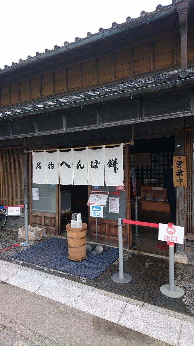 test ツイッターメディア - 再び、竹神社の花手水を見てそして、へんば餅に。 https://t.co/Pv674eRhPi