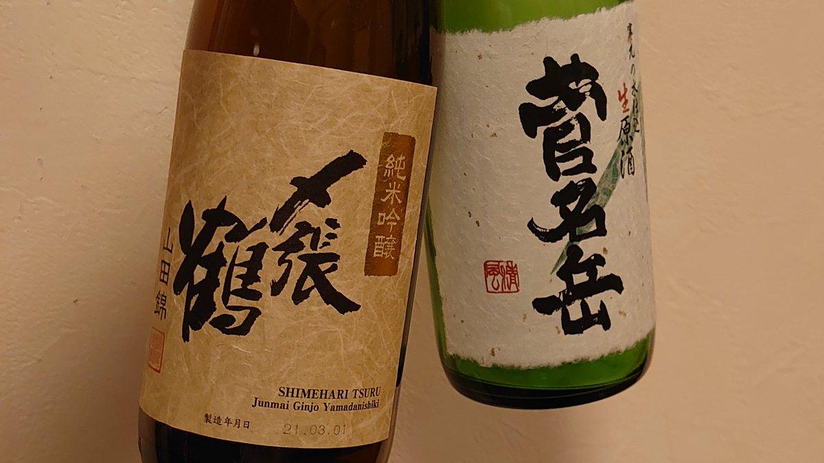 test ツイッターメディア - 呑んぢゃいました😋  〆張鶴が旨いのはもちろんですが、菅名岳のキリっとした味わいが堪らないです https://t.co/i41HNOzjwH
