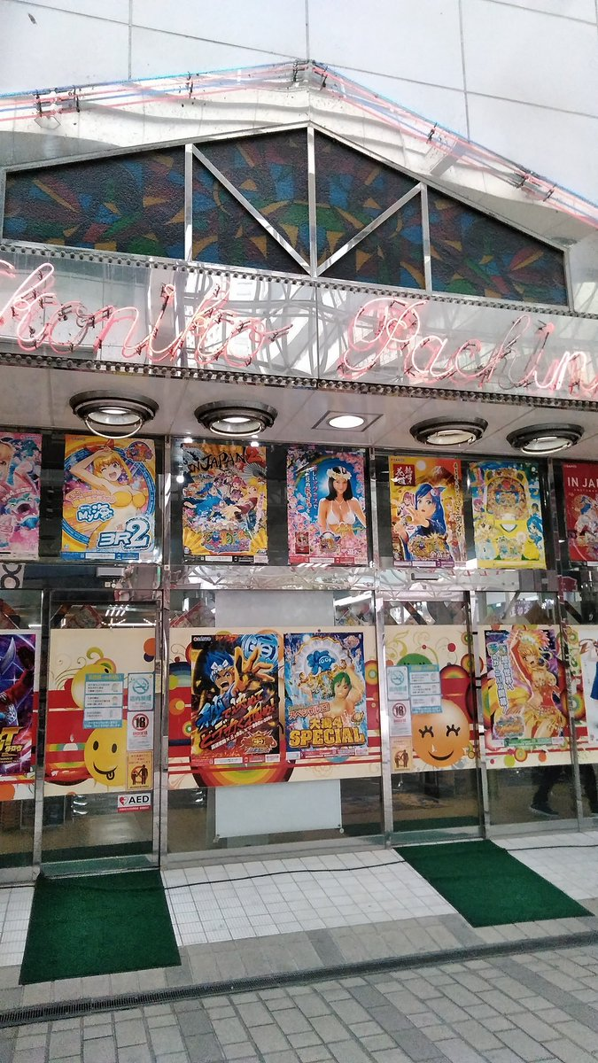test ツイッターメディア - 福井県立図書館目的で、福井市に行ってました。レトロなパチンコ屋さん、大迫半端ないって、最後の画像はテレクラさんです。みんな懐かしい~。 https://t.co/G4L3ofd63T