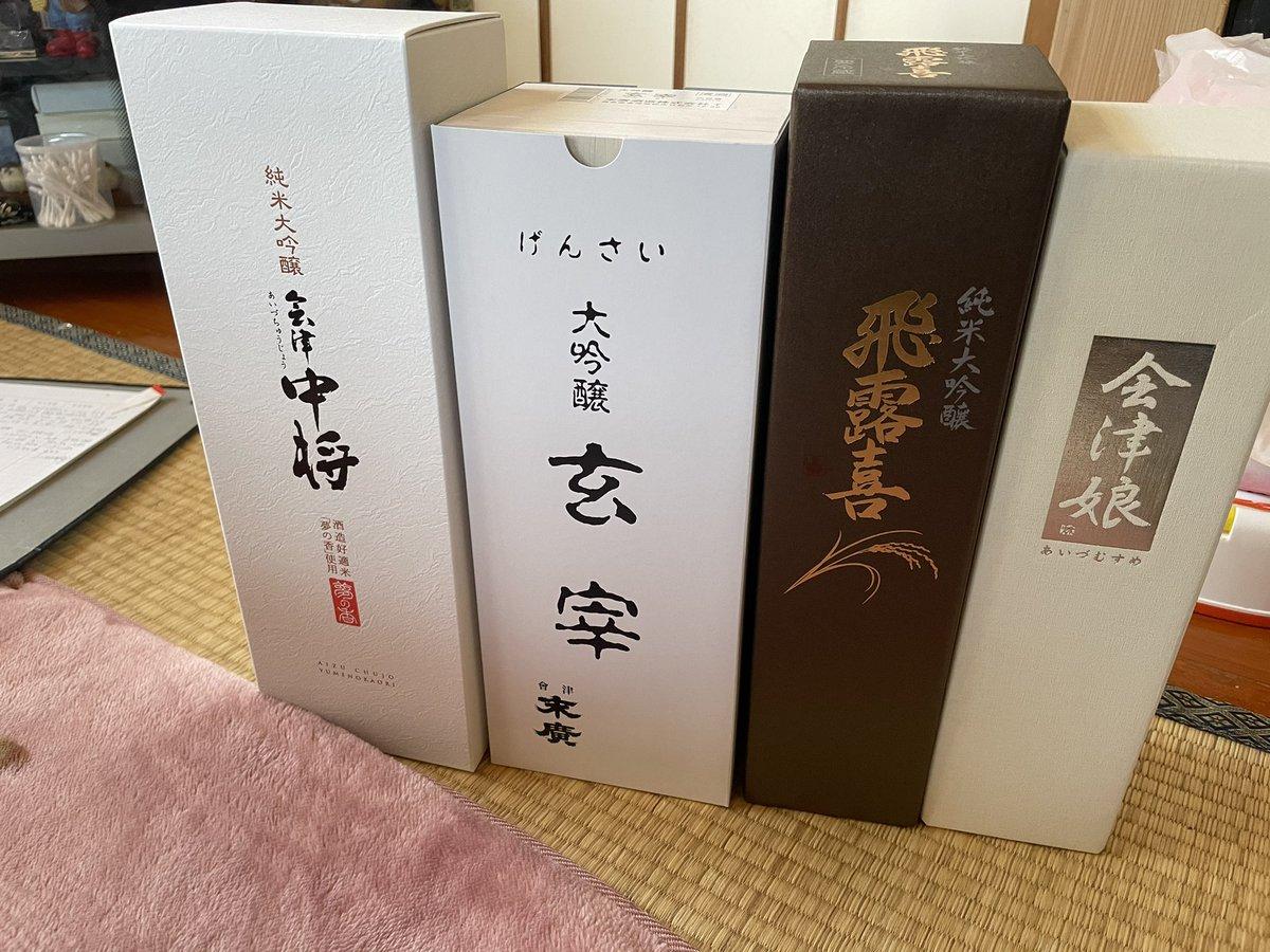 test ツイッターメディア - 日本酒買ってきたぜぇw 飛露喜の大吟醸はどんな味だかー ̄) ニヤッ 田酒もあったけど、青森のお酒はきっともらえるはず?ww https://t.co/T6Hw3tQOHC