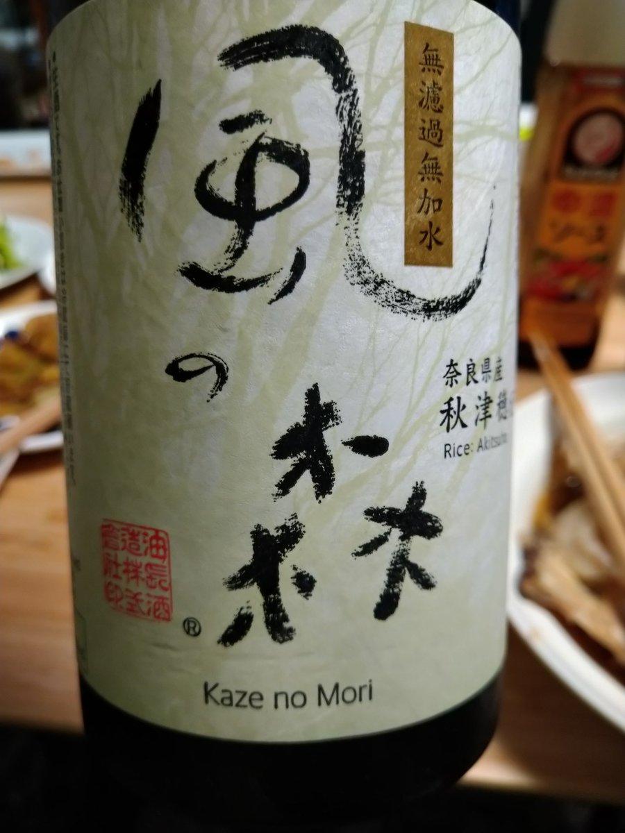 test ツイッターメディア - 奈良県の日本酒「風の森」 お手頃価格なのにすごく美味しい日本酒です。 https://t.co/yRWRvs4Rpg