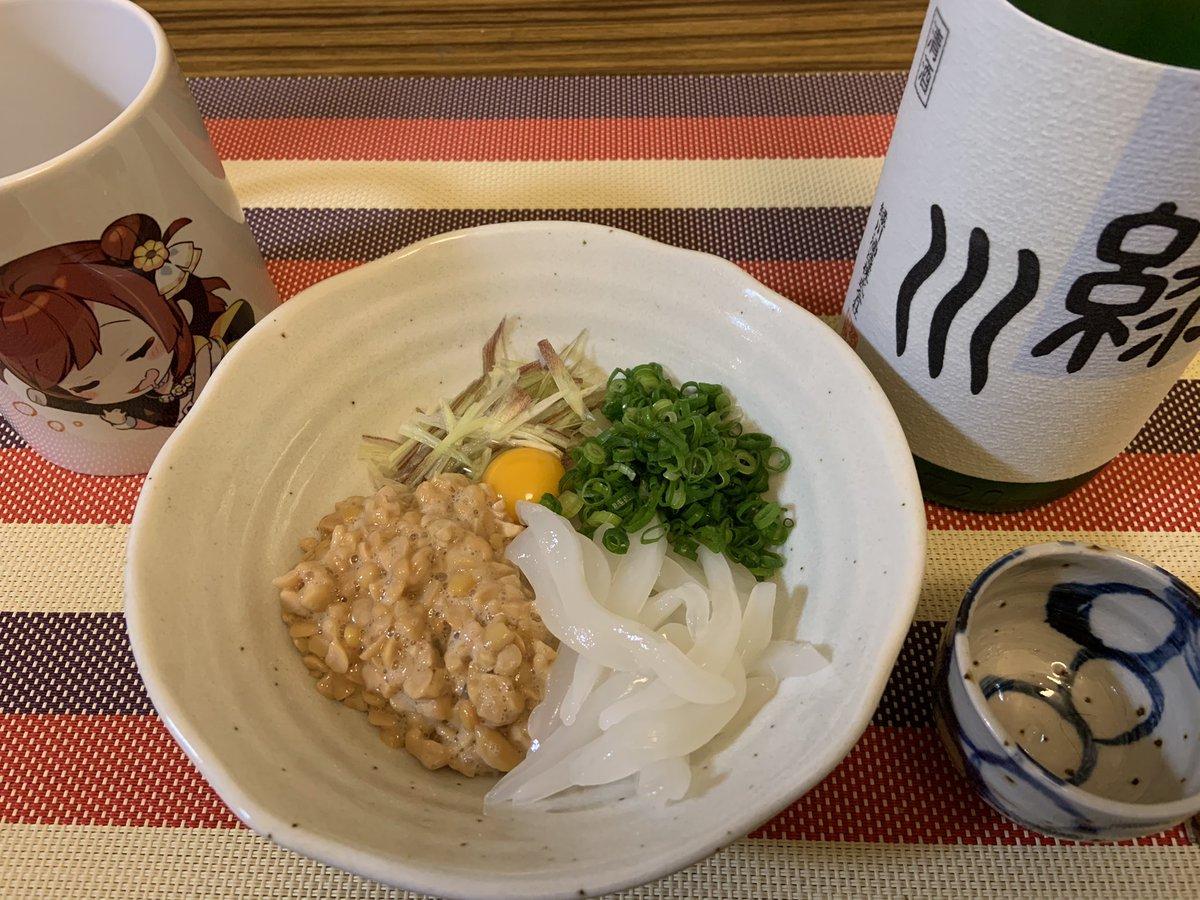 test ツイッターメディア - 今日は日本酒緑川と、ネギとみょうがのイカ納豆。 みょうがのシャキシャキ感が良いアクセントになって、めちゃ美味い!無限に食べれます。 酒のつまみとしては一番好きかも(´=ω=`) https://t.co/KfsbfpAOka