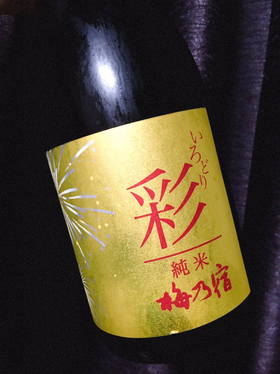 test ツイッターメディア - GWにおいしく頂いた日本酒ちゃんたち 鍋島 隠し酒←旨味 梅乃宿 彩←落ち着いた味わい 朝日山 香里音←軽っ梅酒かよ  寸評でした  朝日酒造さんがこんな派手なラベルを作る時代くるなんてね  #日本酒 https://t.co/cLkTv8WKq6