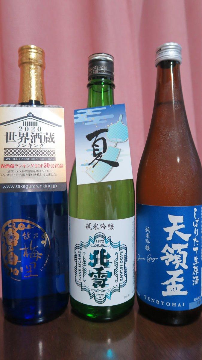 test ツイッターメディア - 新潟で買ったお酒。 1枚目。右側:天領盃酒造さん、純米吟醸生原酒。真ん中:北雪酒造さん、純米吟醸。左側:DHC酒造さん、越乃梅里。 2枚目。右側:菊水酒造さん、苺(越後姫)リキュール。真ん中、左側:萬寿鏡さん、柚子酒、梅酒。 https://t.co/LcX3rVQO7H