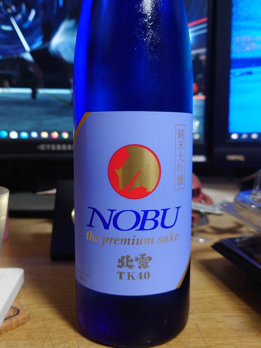 test ツイッターメディア - 本日の出会い。  北雪酒造の「NOBU  TK40  純米大吟醸」です🍶  甘さが前に出つつも後味のスッキリした飲み口は酒飲みもこれはと思わせる造りですね😃  わりと繊細な印象だったので、ツマミ抜きでお酒そのものを愉しむ日本酒かなとも感じました。  佳き出会いに感謝😊  https://t.co/wYkEL78SMP https://t.co/KU1h9uvFAd