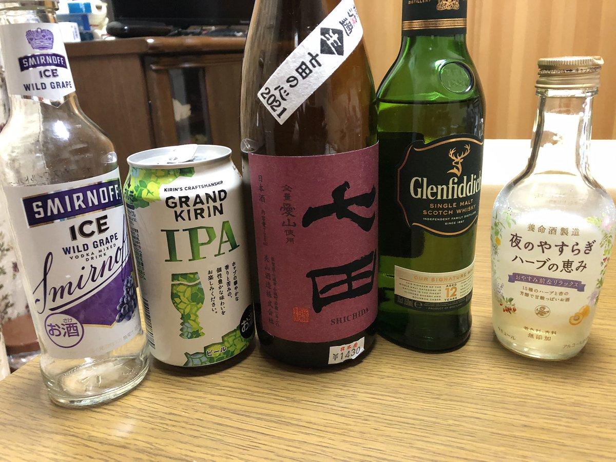 test ツイッターメディア - 日本酒がないからって色々飲み漁ってしまった(七田は0.7号くらいしか無かった) https://t.co/bzeJBcUOjh