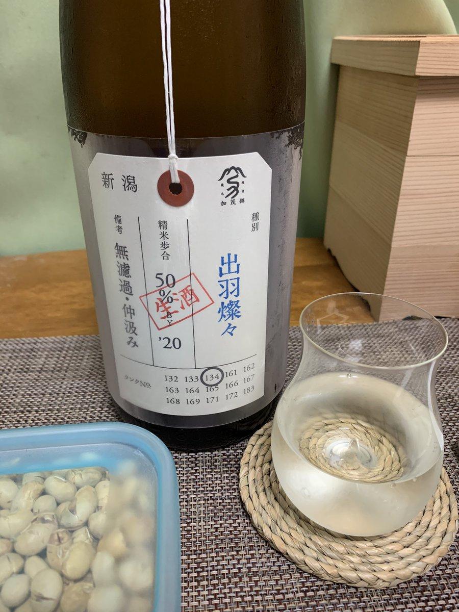 test ツイッターメディア - 本日は新潟県の加茂錦酒造さんの荷札酒、出羽燦々の無濾過仲汲み生酒! うーん、綺麗な吟醸香と滑らかな甘味、生酒らしいトロリとした舌触りと飲み心地。荒っぽさは一才なく杯が進みます。荷札酒は沢山ラインナップがあるけれど、どれも美味しいなぁ。 https://t.co/36R2BT6dlI