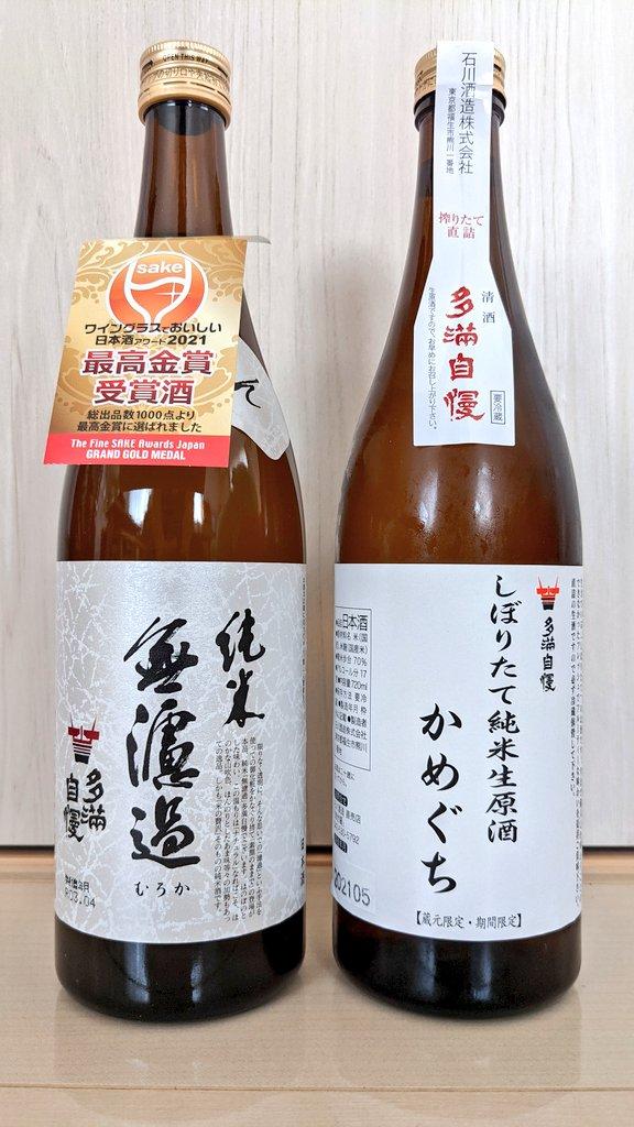 test ツイッターメディア - 石川酒造 多満自慢 かめぐち、純米無濾過 かめぐちが今年ラストになると聞いて、感謝デー以外で行くのは初めてかも かめぐち「残りわずか」です!呑みたい人は急ごう! 純米無濾過はたぶん呑んだことないかも…両方味わって呑むぞー #日本酒 #石川酒造 #多満自慢 https://t.co/gdqDUplSJf