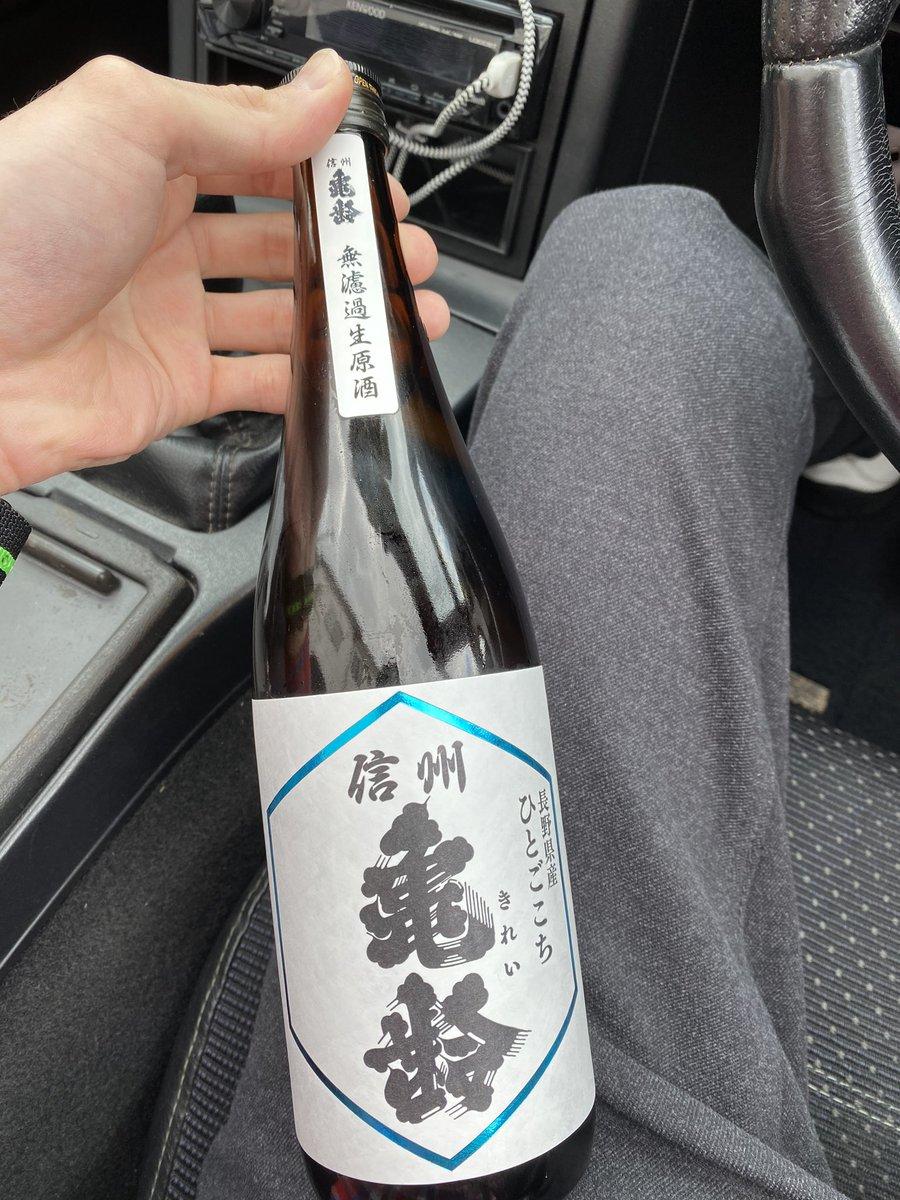 test ツイッターメディア - 千曲の酒屋さんへ。  飲みたかったお酒ゲット👍 信州亀齢のひとごこち無濾過生原酒。  それと辛口で味の抑揚があるこれからの季節に良いですよとオススメされた黒龍 春しぼりを。  2本買っても2千円ちょっとだから安く感じちゃうw  #危うく黒龍の限定品に手を出しそうになったw https://t.co/zomUBgliW1