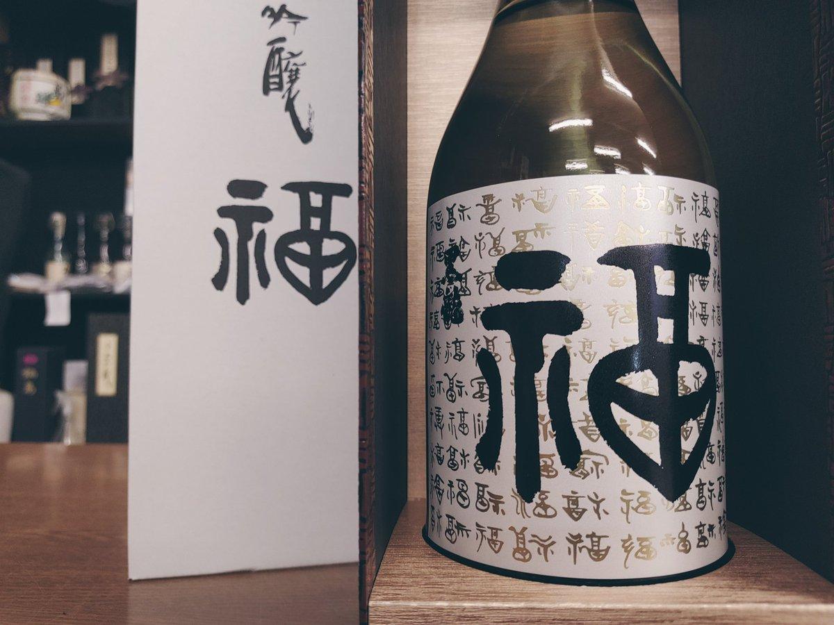 test ツイッターメディア - 福井の黒龍 大吟醸「福」入りました!福の字は神様をお祀りする祭壇と酒樽から成り立っています。神様と人をつむぎ、人と人をつないできた日本酒。幸せを願う気持ちを込めて大切な方に「福」を贈りませんか?塗箱入れ、ギフト用にも最適な1本です。 https://t.co/kV17Svg56O