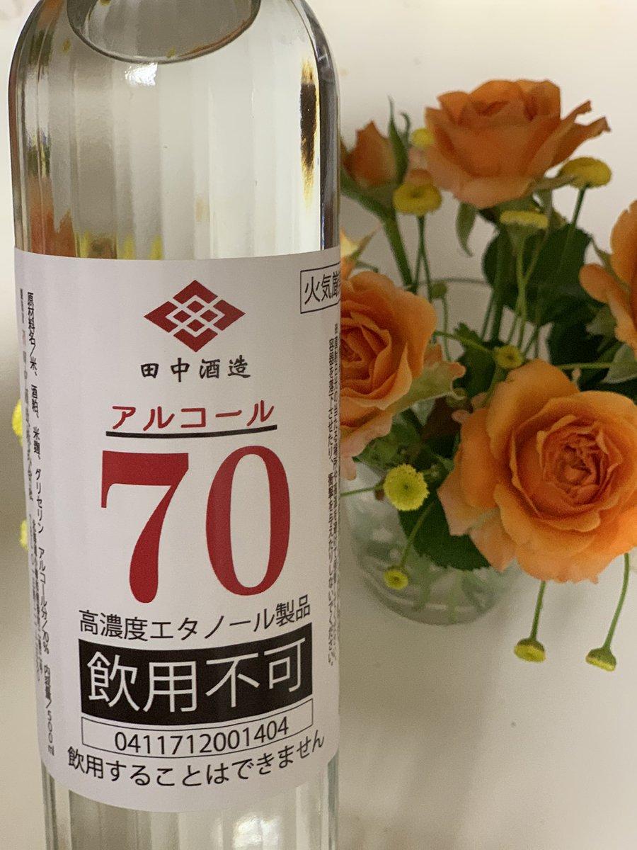 test ツイッターメディア - 小樽の田中酒造さんが消毒用アルコール作ってくれていたよ! お酒甘酒買って応援しよう! 味も最高!北海道ではオススメのピカイチ酒造さんです! https://t.co/VfkBEuvRuD