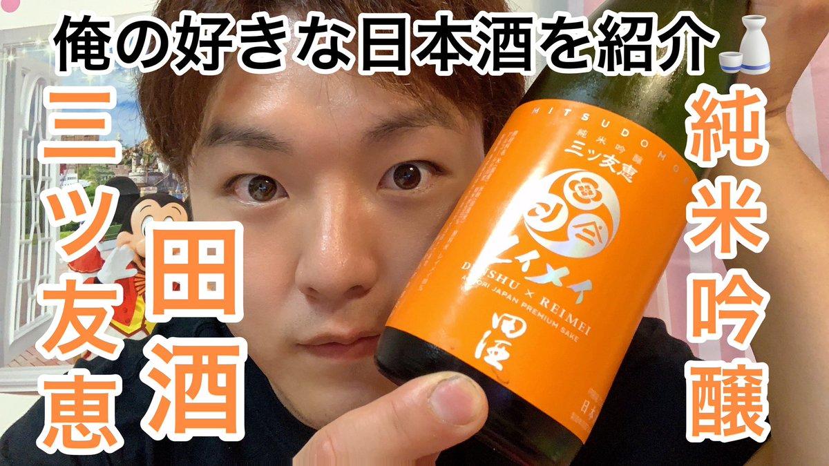 test ツイッターメディア - 俺の好きな日本酒を紹介🍶三ツ友恵 田酒 純米吟醸 https://t.co/v13inQ0Pfs @YouTubeより https://t.co/3sMR8qVhPP