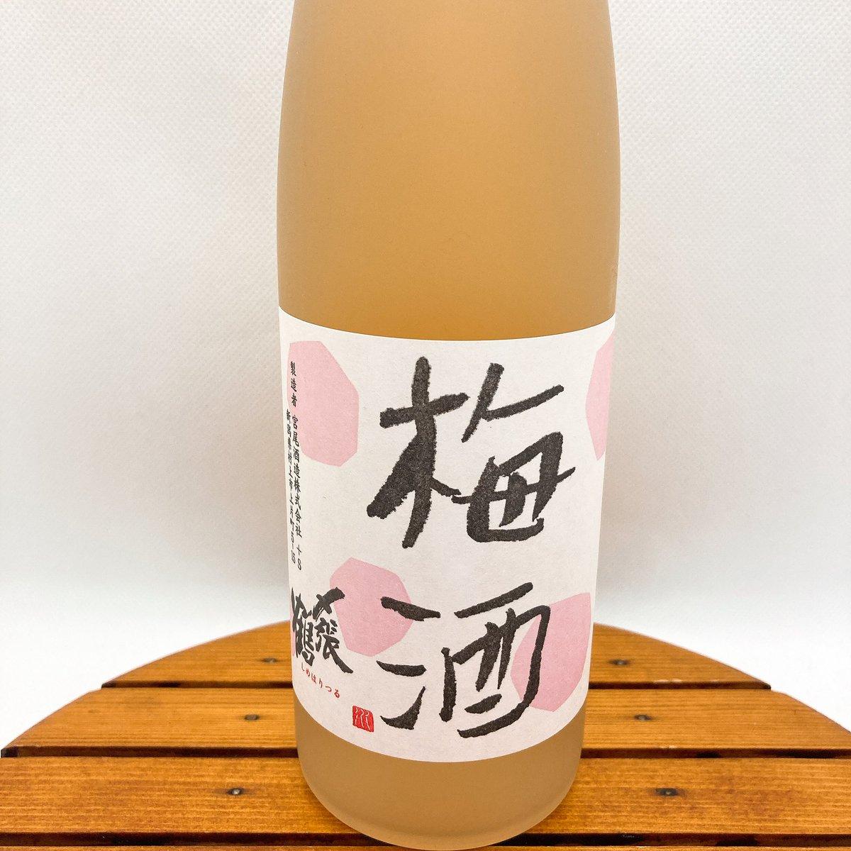 test ツイッターメディア - 日本酒仕込みの梅酒ってなんでこんなに美味しいの?「〆張鶴 梅酒」。  群馬県産白加賀を〆張鶴の原酒で仕込みました。ほのかな甘みとコクが上品な味わいの梅酒です。  梅酒好きのおかあさんに、ぜひ💐 https://t.co/Y7auhRTqcQ