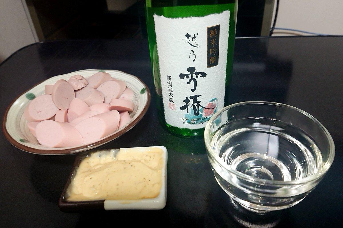 test ツイッターメディア - 昨夜のお晩酌セット 甘口の日本酒越乃雪椿 純米吟醸と、ほっけを使った濃厚な&いわしを使った若干黒はんぺん的な魚肉ソーセージ盛り合わせwithスパイシーしょうゆマヨ(マキシマムスパイス入) 越乃雪椿 純米吟醸、甘口という言葉がこれ以上ない位ぴったりな日本酒でスイスイと呑めてしまいます(゚∀。) https://t.co/vX8h6Tf6PN