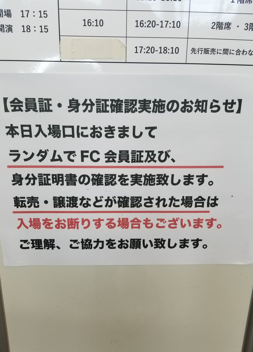 コロナ 着席 列チケ 開演ギリギリ 受取に関連した画像-02