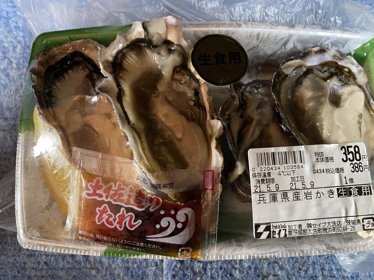 test ツイッターメディア - セイブに買い物に行ったらお手頃の岩牡蠣ゲット、昨日の月の井さん夏純米の残りと共に一足早い初夏気分を満喫してます。 やはり牡蠣と日本酒は合うね https://t.co/w44bqIe9Nb