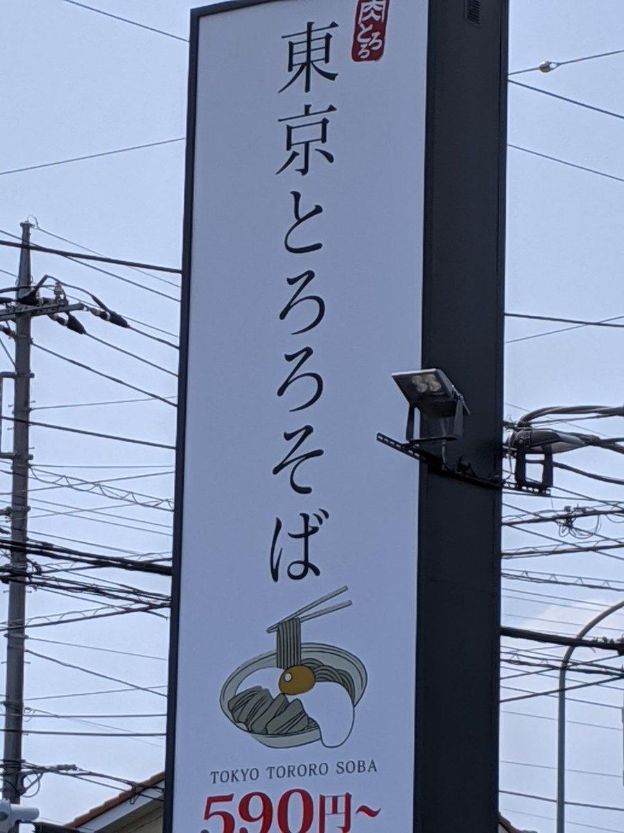 test ツイッターメディア - お昼は最近通り道に出来たばかりの東京とろろそばにて ぶっかけとろろ蕎麦(倍盛り) なるほど刻みとろろなんですね たまごも卵黄のみと ネギいっぱいは嬉しい 替玉だと!? うどん玉頂きます!! https://t.co/p1fxSBe6Lw