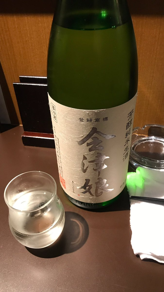 test ツイッターメディア - 🍶会津娘🍶名前通り福島。娘が好きなんだね、と隣のお客さんに言われました。好きです。  🍶鷹勇🍶鳥取の銘酒。しっかり熟成、常温酒の常連客。琥珀色が美しい。  🍶農口尚彦研究所🍶やっと会えました。日本酒の神様が手掛けたお酒。無濾過生原酒アル添19%。その割にはスルッと飲める不思議な美味さ。 https://t.co/3xl8UIHTBM