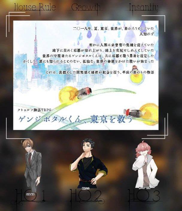 test ツイッターメディア - 【ゲンジボタルくん、東京を救う】 KP:seimaさん PL:キナシさん、みずのさん、たまご  継続キャラで行ってきましたァ〜!!! みんな個性豊かで楽しかったぁww ありがとうございましたー!!! https://t.co/1gru4N16hj