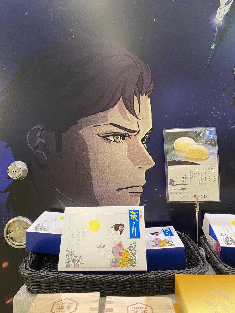 test ツイッターメディア - 機動戦士ガンダム 「閃光のハサウェイ」のポスターを発見!! そしてケネス・スレッグは何を思いながら、仙台銘菓「萩の月」を見つめるのか… https://t.co/SDe6riPbLK