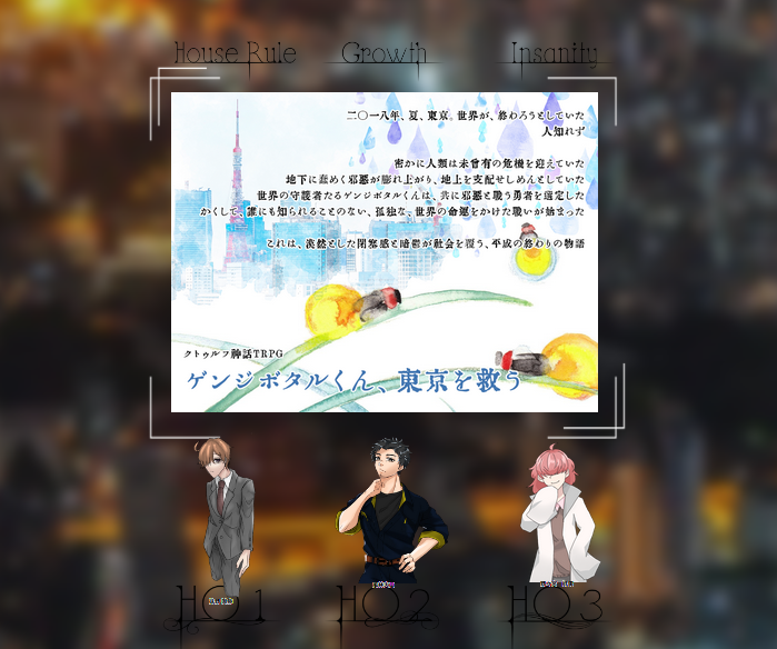 test ツイッターメディア - まだら牛様作 ゲンジボタルくん、東京を救う PL:キナシさん、たまごさん、みずのさん(HO順)  仲良し3PLでやってまいりました~ 今回もPCの絡みが楽しかったです! ありがとうございました~~~~ https://t.co/JPDioNxKbm