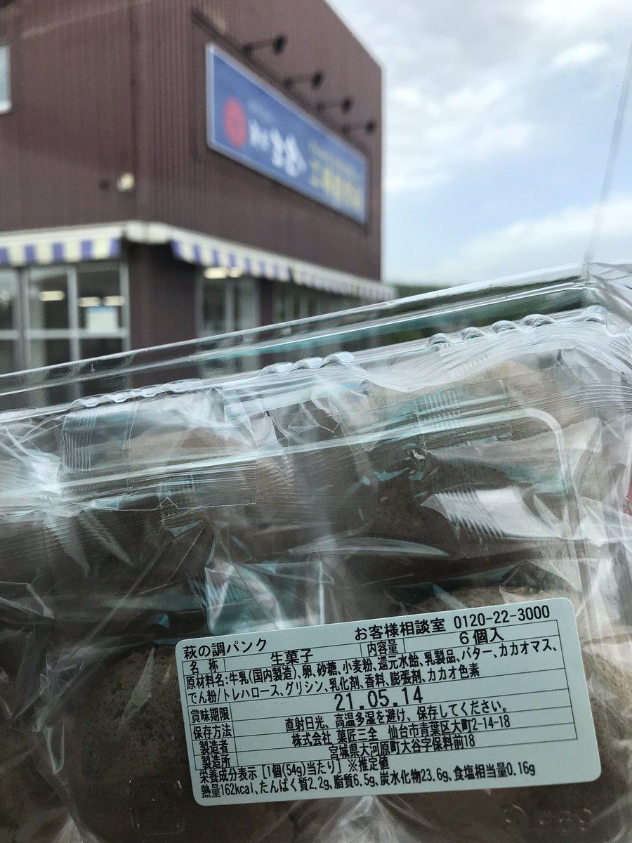 test ツイッターメディア - 菓匠三全の工場直売店で萩の月と萩の調のパンク品を買うなどした。 https://t.co/kZcddfVrMW