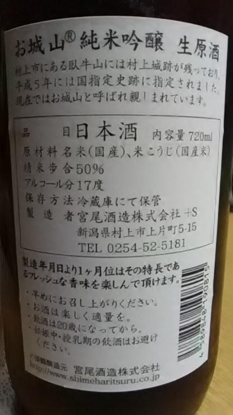 test ツイッターメディア - #新潟県村上市 #〆張鶴 #お城山 #村上市限定 皆様こんにちは♪ 本日も巣篭もりで自宅でゆるりと寛いでおります。 そんな中 新潟県村上市の親しい酒屋さんから 村上市販売限定のお酒をお取り寄せしました! https://t.co/OCo5FVwSSU