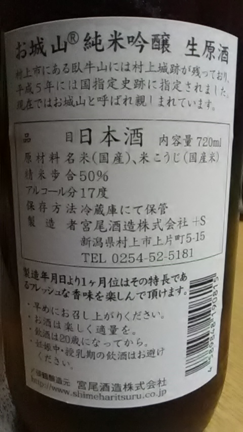 test ツイッターメディア - #新潟県村上市 #〆張鶴 #お城山 #村上市限定 その名も「お城山」 〆張鶴をブランドに持つ宮尾酒造さんから リリースされております。 村上城址がある臥牛山を地元では 「お城山」と言われて親しまれています。 その第二弾 純米吟醸生原酒のスペックです。 https://t.co/MrvROCF6H4