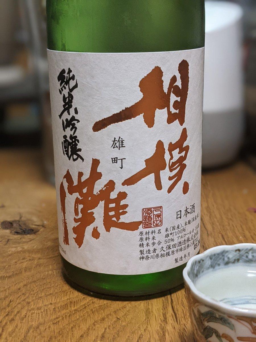 test ツイッターメディア - 伊勢丹の日本酒売場でおすすめしてもらった相模灘という神奈川のお酒。相模原に酒蔵があるとは知らなかった。岡山の雄町というお米を使っている。一ヶ月ほどかけ味の変化を楽しめるそう。買った日に少しいただき、一週間後にまた試した。確かに何やら重厚感増してる気がする。このあとどうなるのかしら https://t.co/Cxh8nPdRoU