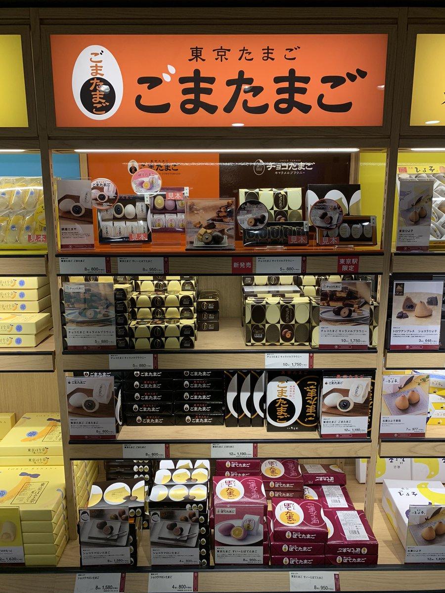 test ツイッターメディア - 最後にこれだけは言わせてくれ!!!  東京お土産はと言ったら、ひよ子菓子に東京ばなーーー…奈ァァァァァァァと思い浮かぶ人もいるかもしれません。  あえてここは「ごまたまご」オススメします( っ 'ᾥ' c) https://t.co/ur3OZ9IJUg