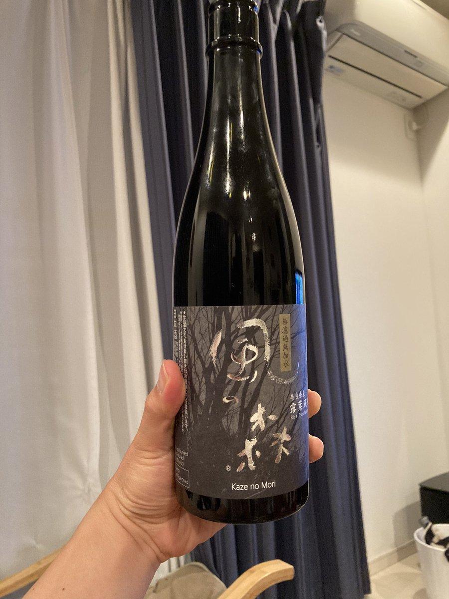 test ツイッターメディア - 今日はずっと気になっていた日本酒の風の森をゲット🍶 アルコール17%なのに飲みやす過ぎる! 美味しかったです✨ https://t.co/FgfB1MVN56