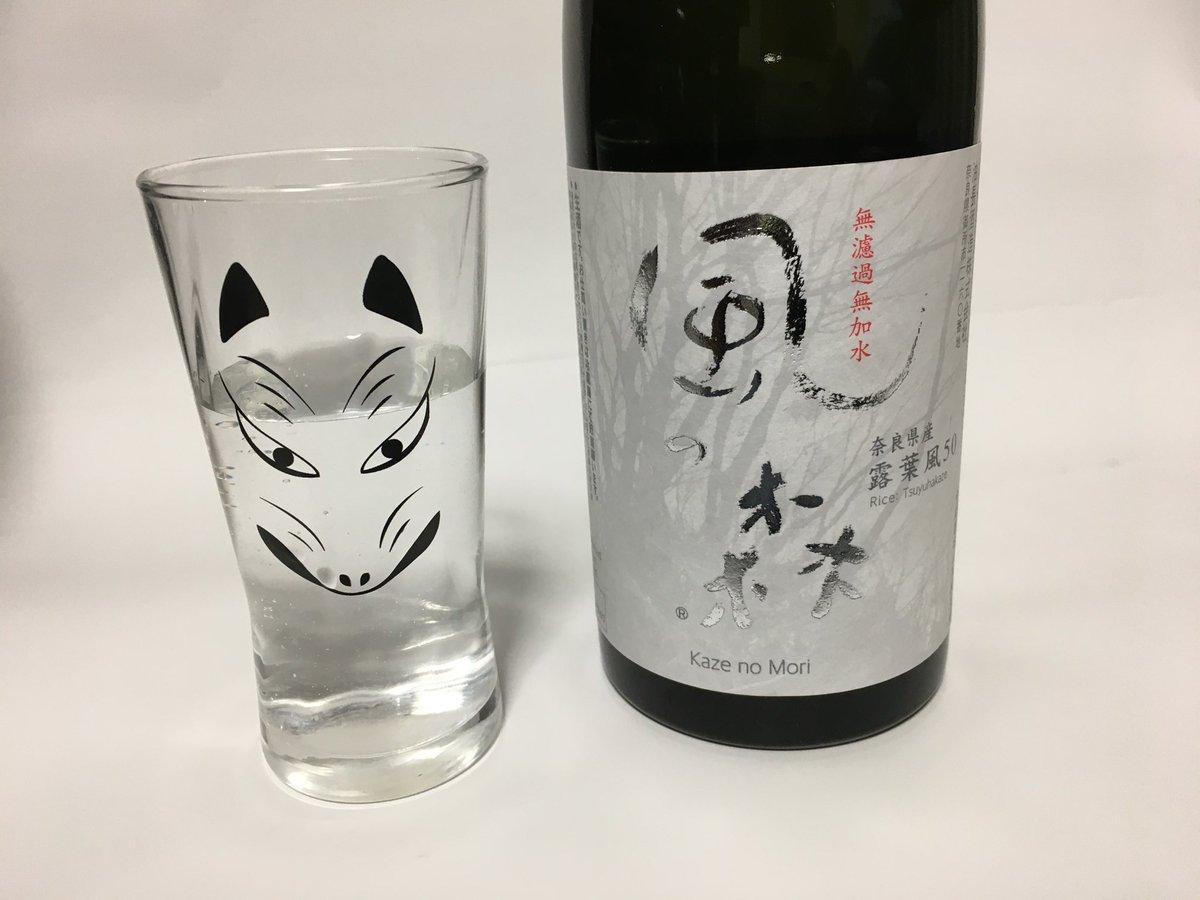 test ツイッターメディア - 「風の森」ゲットしてきました 奈良県の酒米「露葉風」で作った「風の森」です 色々な風の森があるんですね 他のも飲み比べようかなww おにさん、お勧めいただきありがとう😊 https://t.co/v0dIydEyHc