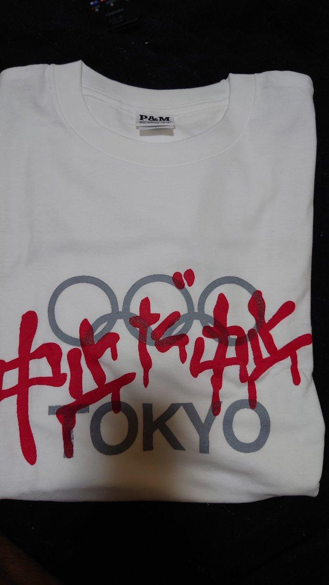 test ツイッターメディア - 大迫半端ないってTシャツ以来の久しぶりにパロディTシャツを購入^_^  今日、届いた^_^  これはなかなか良い^_^ #東京五輪中止 https://t.co/90HCis2bYA