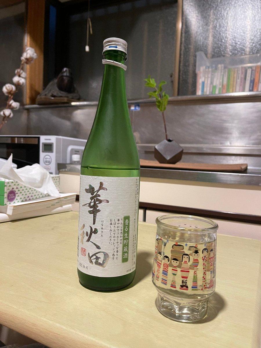test ツイッターメディア - 北鹿の華秋田。生貯蔵酒。 普通酒なのにすばらしくフルーティで美味えぇぇ。 https://t.co/0BMxEng5q3