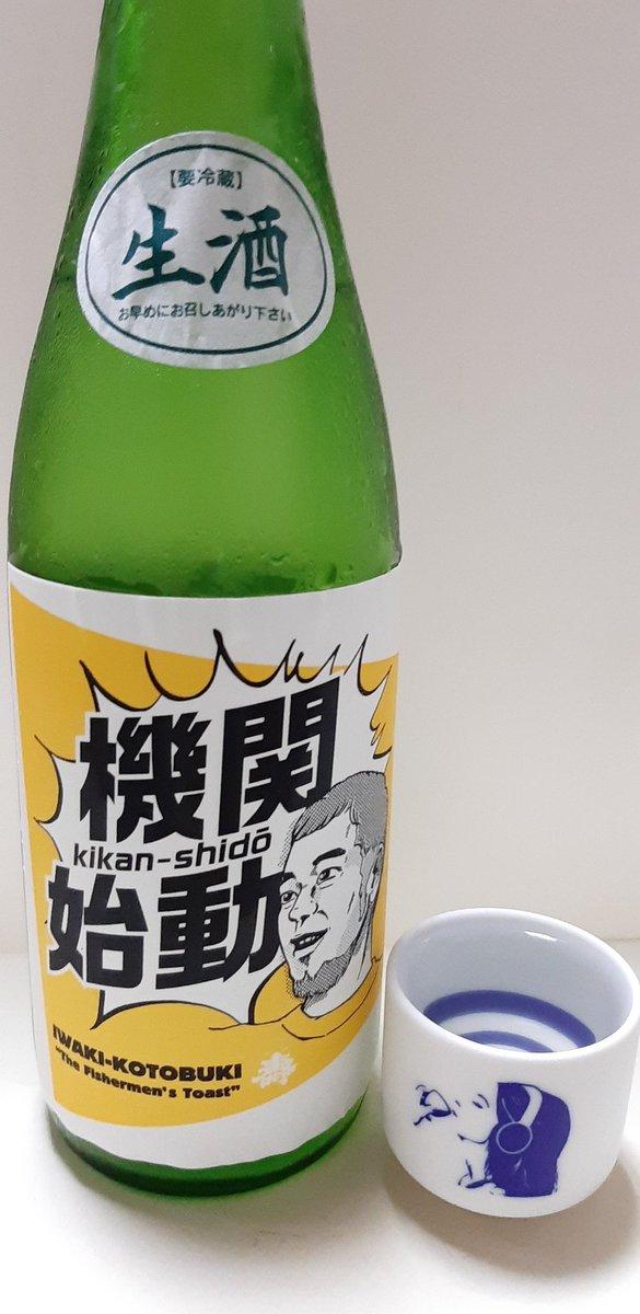 test ツイッターメディア - GWは終わったのに、昼間からビールでスタートしてワインや洋酒を呑んだくれ… 美味しいお刺身(サザエ、鯨、平目、金目鯛、赤貝)と鮎の塩焼き等で日本酒TIMEに突入♪ 福島県 (株)鈴木酒造店さんの 磐城壽 ランドマークを開栓! 浪江町での復活、本当に良かったなぁ😭 これからも応援したい🥰  #日本酒 https://t.co/qXx001bKX1