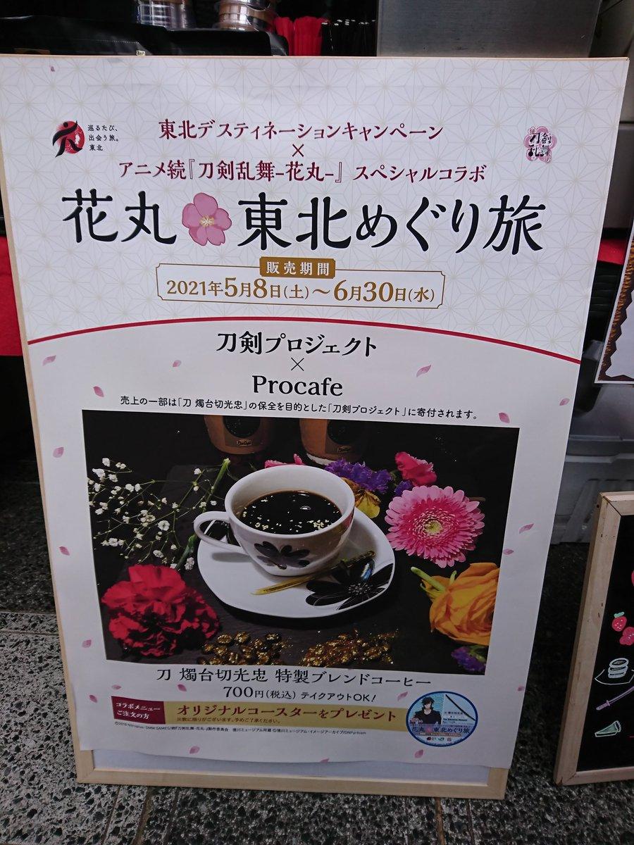 test ツイッターメディア - 水戸駅出てすぐのコラボカフェさんはテイクアウトしたんだけど、混んでなかったら入りたかったなーー!梅パンケーキ… https://t.co/IOHUstUfJT