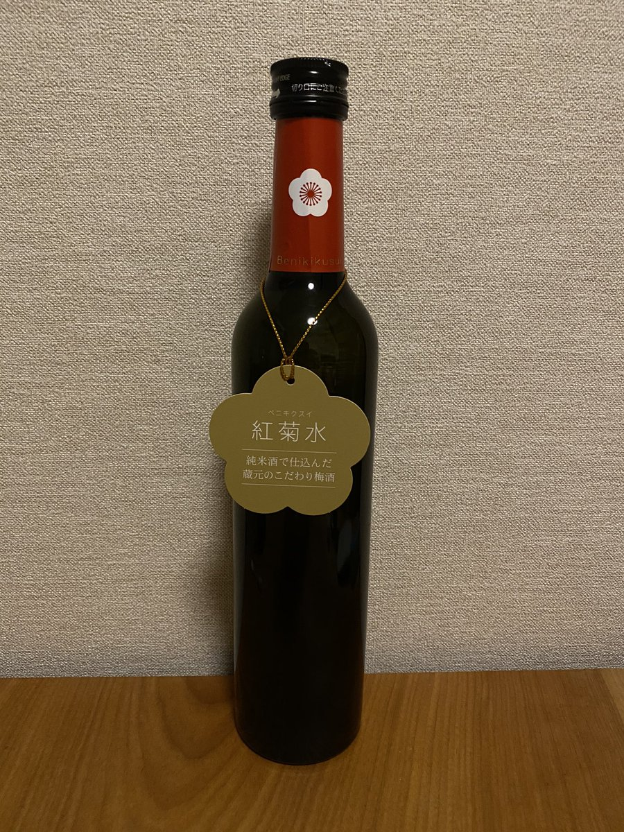 test ツイッターメディア - 菊水酒造の梅酒もろた 楽しみ https://t.co/Wk0X7fWsVD