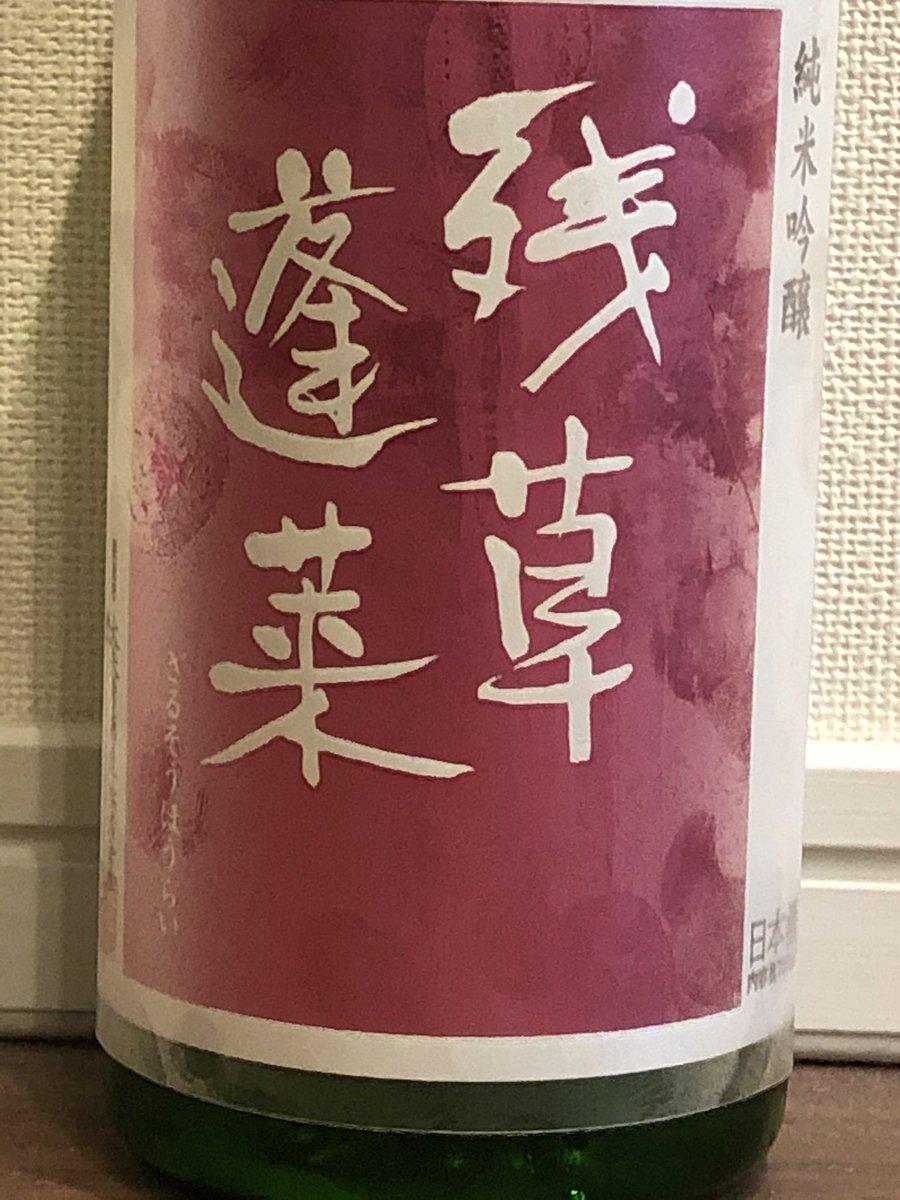 test ツイッターメディア - 残草蓬莱 純米吟醸 Queeen 生原酒(神奈川) https://t.co/BLoXOYfQv8
