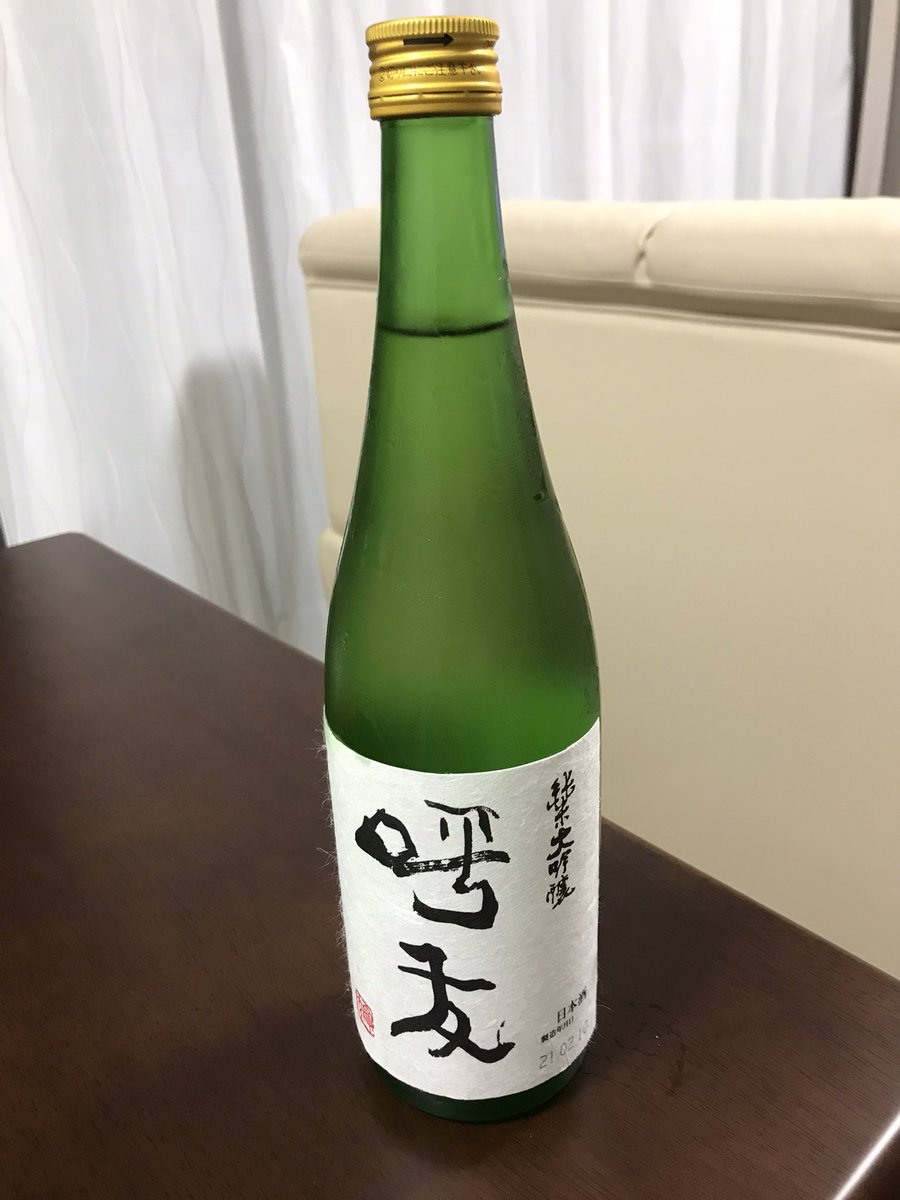 test ツイッターメディア - 今夜の酒。  #久保田 で有名な新潟県長岡市の #朝日酒造 の  #呼友  朝日酒造で修行をした杜氏達が作る酒とのこと。  バランスの良いすっきり辛口で、食事に合う。 https://t.co/T6pMRFhsEv
