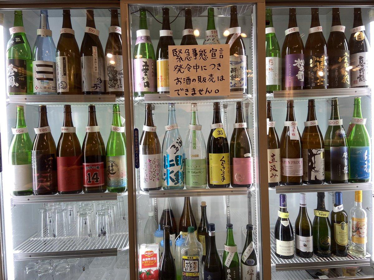 test ツイッターメディア - き田たけうどん さんの日本酒🍶 コロナが落ち着いたら飲みたいですね😊  #き田たけうどん #なんば https://t.co/W2FRn7qVbG