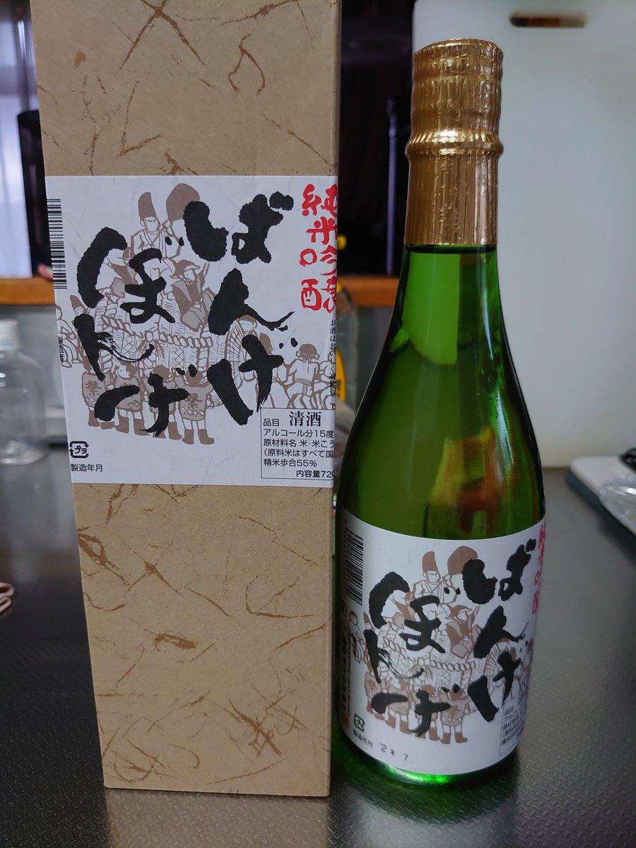 test ツイッターメディア - 豊国酒造は、会津坂下の酒蔵 https://t.co/WMwsm9mhGJ まろやかで私好みの酒なのであーる! よって、酒ベルジャンも私好みなのであーる!!🤤 https://t.co/Ya26FrRRkK