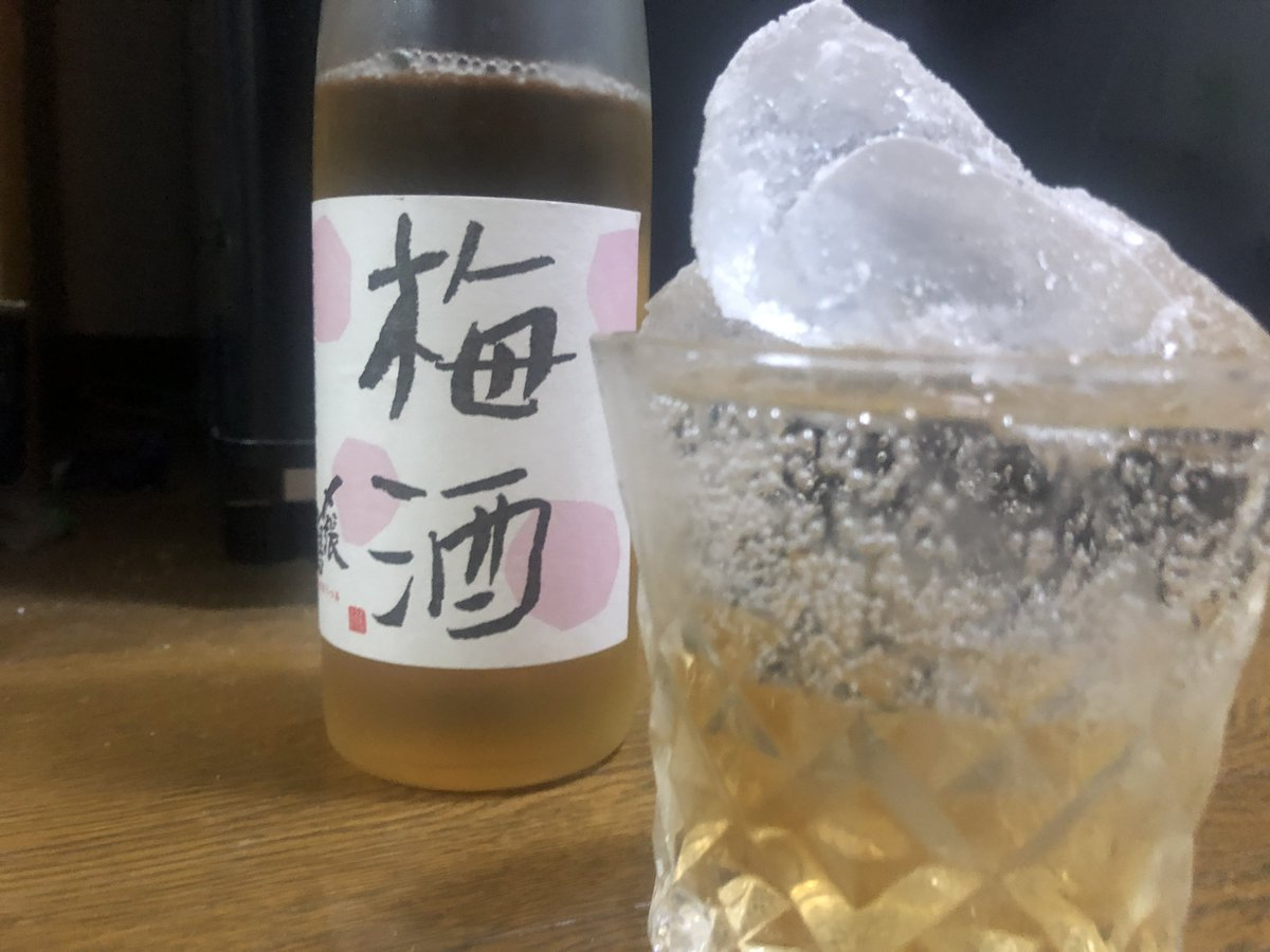 test ツイッターメディア - 〆張鶴の梅酒 ソーダ割りでいただきます 🥃 (*・∀-)db(-ω・*)  #〆張鶴 #梅酒 https://t.co/dpRVg4JYn7
