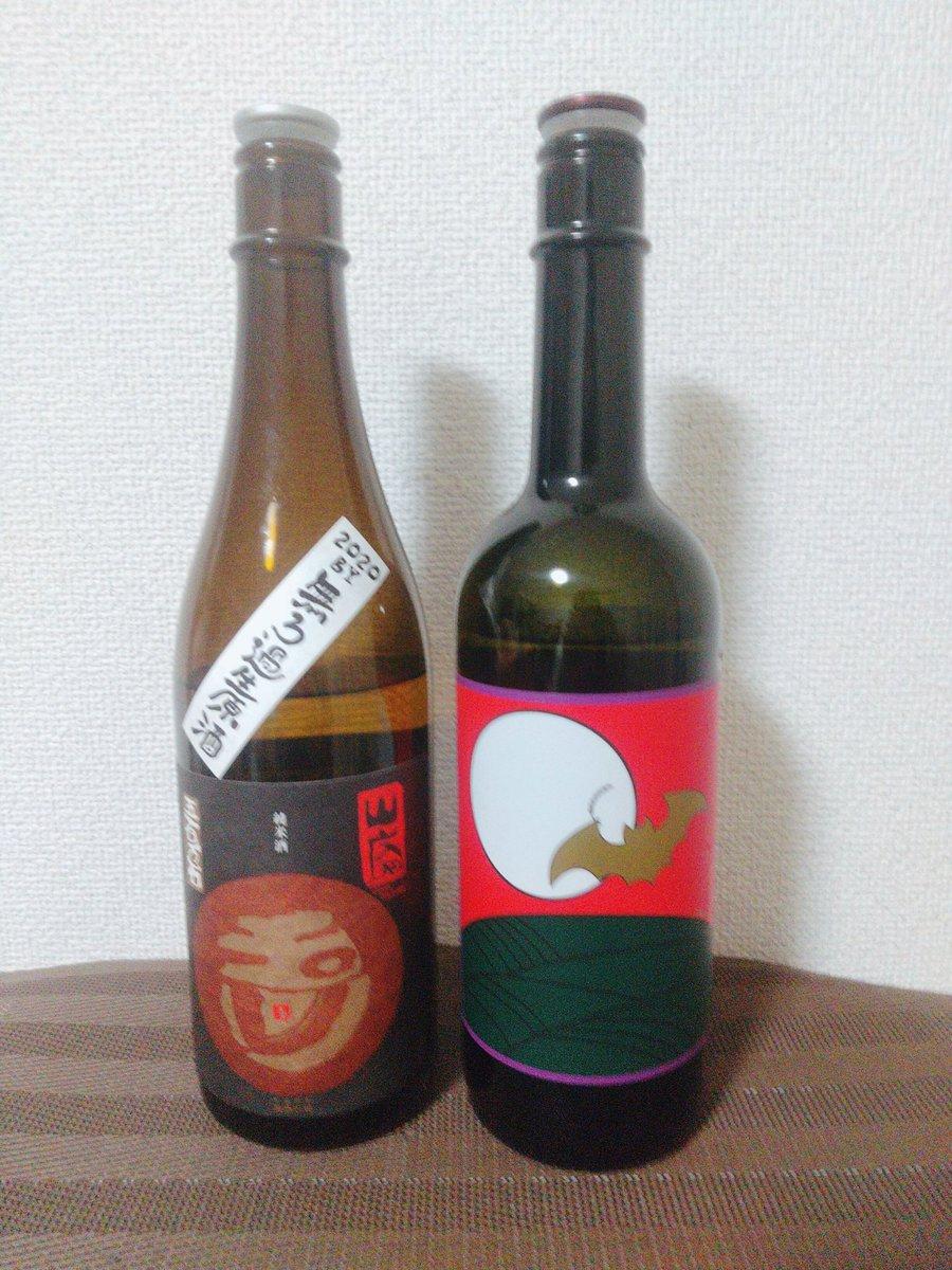 test ツイッターメディア - 今日入手したお酒。 私の一番のお気に入り、木下酒造の玉川。今回は五百万石の山廃無ろ過生原酒。 やっぱり玉川大好き。  もう一つは気になっている白杉酒造さんの暁の蝙蝠。 焼酎酵母を使った日本酒とのこと。 焼酎っぽさはよく分からなかったけど、ふくよかな甘味と華やかな香りで結構好み。 https://t.co/5sgUlIB8ru