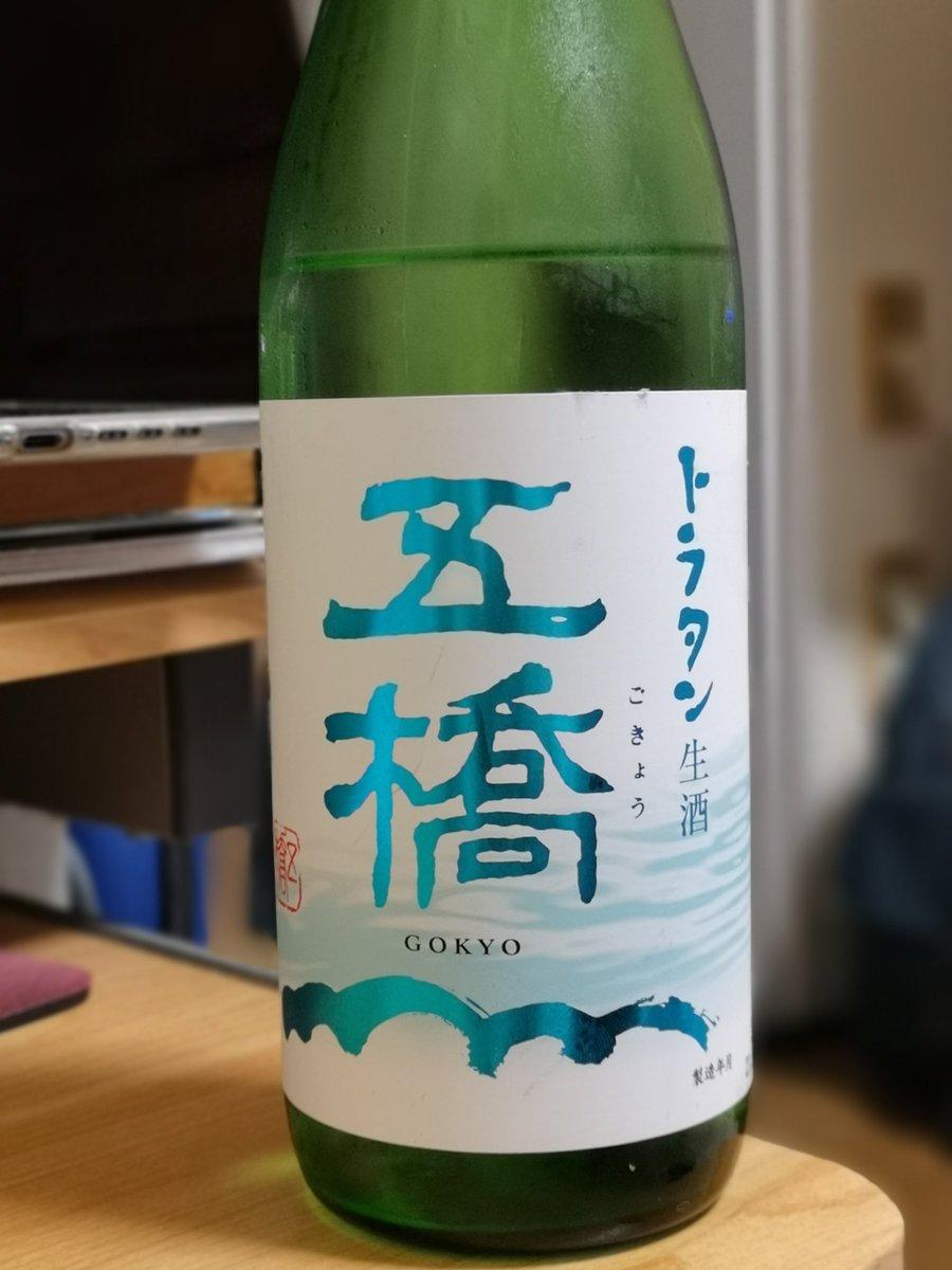 test ツイッターメディア - #五橋 #トラタン生酒 トラタンの生は初飲みかな。辛口系と思いきや、意外に甘め。緑の純米生よりもやや甘めかな。でも甘旨😋 これまで飲んだトラタンの中では一番好み。 3日ぶりに日本酒飲んだけど、日本酒は酔いが回る😆🌀 https://t.co/Qi9gUsF6Mr